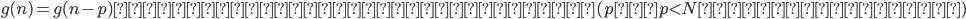 g(n)= g(n-p)で現れない最小の正整数(pはp < Nを満たす素数)