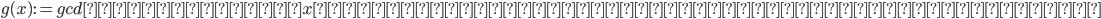 g(x) := gcdがちょうどxになるような全てのクランの強さの総和