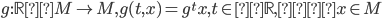 g:\mathbb{R}×M \to M, g(t,x)=g^tx, t \in \mathbb{R},   x \in M