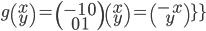 g\(\array{x\\y}\)=\(\array{\\{-1}\quad{0}\\{0}\quad{1\)\(\array{x\\y}\)=\(\array{-x\\y}\)