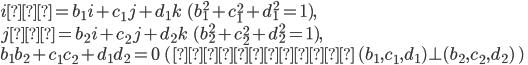 i'=b_1i+c_1j+d_1k\ \ (b_1^2+c_1^2+d_1^2=1),\\j'=b_2i+c_2j+d_2k\ \ (b_2^2+c_2^2+d_2^2=1),\\b_1b_2+c_1c_2+d_1d_2=0\ \ (すなわち\ (b_1,c_1,d_1)\perp(b_2,c_2,d_2)\ )