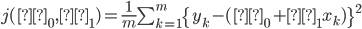 j(θ_0, θ_1)=\frac{1}{m}\sum_{k=1}^{m} \{y_k-(θ_0 + θ_1x_k)\}^2