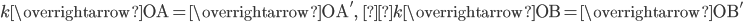 k\overrightarrow{\mathrm{OA}}=\overrightarrow{\mathrm{OA'}},\; \;k\overrightarrow{\mathrm{OB}}=\overrightarrow{\mathrm{OB'}}\;