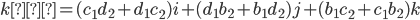 k'=(c_1d_2+d_1c_2)i+(d_1b_2+b_1d_2)j+(b_1c_2+c_1b_2)k
