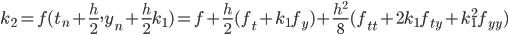 k_2=f(t_n+\frac{h}{2},y_n+\frac{h}{2}k_1)=f+\frac{h}{2}(f_t+k_1f_y)+\frac{h^2}{8}(f_{tt}+2k_1f_{ty}+k_1^2f_{yy})