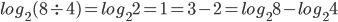 log_{2}(8 \div 4) = log_{2}2 = 1 = 3 - 2 = log_{2}8 - log_{2}4