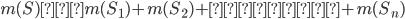 m(S)=m(S_1)+m(S_2)+・・・+m(S_n)