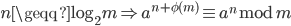 n\geqq\log_2 m \Rightarrow a^{n+\phi(m)}\equiv a^n\bmod m