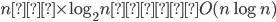 n個 \times \log_{2} n 段 → O(n\log n)
