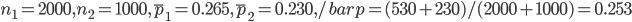 n_1=2000, n_2=1000, \bar{p}_1=0.265, \bar{p}_2=0.230, /bar{p}=(530+230)/(2000+1000)=0.253