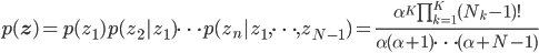 p(\mathbf{z}) = p(z_1) p(z_2 | z_1) \cdots p(z_n | z_1, \cdots, z_{N-1}) = \frac{\alpha^K \prod_{k=1}^K (N_k - 1)!}{\alpha (\alpha + 1) \cdots (\alpha + N - 1)}