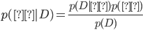 p(θ|D)=\frac{p(D|θ)p(θ)}{p(D)}
