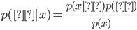 p(θ|x)=\frac{p(x|θ)p(θ)}{p(x)}