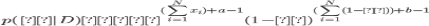 p(μ|D)∝μ^{(\sum_{i=1}^N x_i)+a-1}(1-μ)^{(\sum_{i=1}^{N} (1-μ))+b-1}