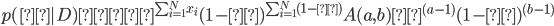 p(μ|D)∝μ^{\sum_{i=1}^N x_i}(1-μ)^{\sum_{i=1}^{N} (1-μ)}A(a,b)μ^{(a-1)}(1-μ)^{(b-1)}