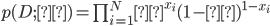 p(D;μ)=\prod_{i=1}^{N} μ^{x_i}(1-μ)^{1-x_i}