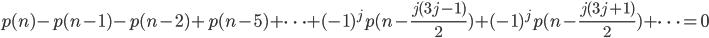 p(n)-p(n-1)-p(n-2)+p(n-5)+\cdots+(-1)^jp(n-{j(3j-1)\over2})+(-1)^jp(n-{j(3j+1)\over2})+\cdots=0