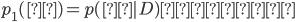 p_1(θ)=p(θ|D)と置く
