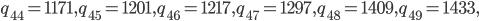 q_{44}=1171, q_{45}=1201, q_{46}=1217, q_{47}=1297, q_{48}=1409, q_{49}=1433,