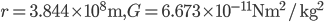 r=3.844\times10^8{\rm m},  G = 6.673\times10^{-11}{\rm Nm}^2/{\rm kg}^2