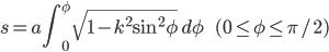 s = a{\Bigint}_{0}^{\phi}\: \sqrt{1-k^{2}\sin^{2}\phi}\;d\phi\;\;\;\;\;(0\leq \phi\leq \pi/2)