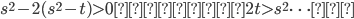 s^{2}-2(s^{2}-t)>0 ∴  2t>s^{2}\cdots⑥