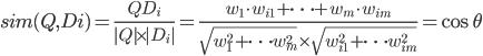sim(Q,Di)=\frac{QD_i}{|Q|{\times}|D_i|}=\frac{w_1{\cdot}w_{i1}+{\cdots}+w_m{\cdot}w_{im}}{\sqrt{w_{1}^2+{\cdots}w_{m}^2}\times\sqrt{w_{i1}^2+{\cdots}w_{im}^2}}=\cos\theta