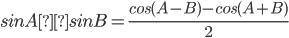 sinA×sinB=\frac{cos(A-B)-cos(A+B)}{2}