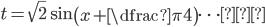 t= \sqrt{2}\sin\left(x+\dfrac{\pi}{4}\right)\cdots③