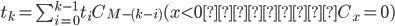 t_k = \sum_{i=0}^{k-1}t_{i} C_{M-(k-i)}(x<0のときC_{x}=0)