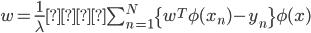 w = \frac{1}{\lambda}\sum_{n=1}^N \{w^T \phi(x_n) - y_n \}\phi(x)