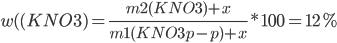 w((KNO3)=\frac{m2(KNO3)+x}{m1(KNO3 p-p)+x}*100=12%
