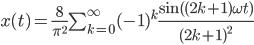 x(t) = \frac{8}{\pi^2} \sum_{k=0}^\infty (-1)^k \frac{\sin((2k+1) \omega t)}{(2k+1)^2}