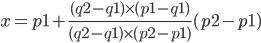 x=p1+\frac{(q2-q1)\times(p1-q1)}{(q2-q1)\times(p2-p1)}(p2-p1)
