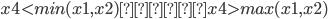 x4 \lt min(x1,x2) かつ x4 \gt max(x1,x2)