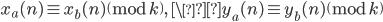 x_a(n) \equiv x_b(n) \pmod{k}, \ \y_a(n) \equiv y_b(n) \pmod{k}