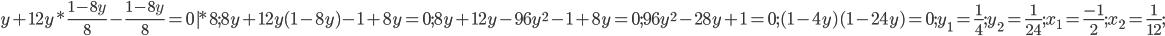 y+12y*\frac{1-8y}{8}-\frac{1-8y}{8}=0 |*8; 8y+12y(1-8y)-1+8y=0; 8y+12y-96y^2-1+8y=0; 96y^2-28y+1=0; (1-4y)(1-24y)=0; y_{1}=\frac{1}{4}; y_{2}=\frac{1}{24}; x_{1}=\frac{-1}{2}; x_{2}=\frac{1}{12};