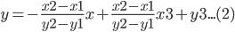y=-\frac{x2-x1}{y2-y1}x + \frac{x2-x1}{y2-y1}x3 + y3 ... (2)
