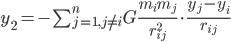 y_2=-\sum^n_{j=1,j \neq i}G\frac{m_i m_j}{r^2_{ij}} \cdot \frac{y_j-y_i}{r_{ij}}