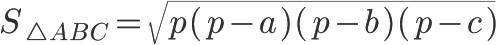 Площадь треугольника (Формула Герона)