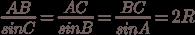 \frac{AB}{sinC}=\frac{AC}{sinB}=\frac{BC}{sinA}=2R