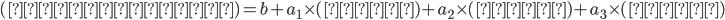 (五教科合計) = b + a_1 \times (数学) + a_2 \times (理科) + a_3 \times (英語)