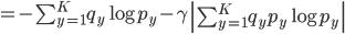 = -\sum_{y=1}^Kq_y\log p_y - \gamma \left| \sum_{y=1}^K q_y p_y \log p_y\right|