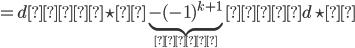 =dη∧\star ζ\underbrace{-(-1)^{k+1}}_{細工}η∧d\star ζ