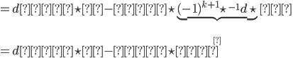 =dη∧\star ζ-η∧\star\underbrace{(-1)^{k+1}\star^{-1}d\star}_δ ζ \\ =dη∧\star ζ-η∧\starδζ