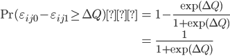 \begin{align} \Pr(\varepsilon_{ij0} - \varepsilon_{ij1} \geq \Delta Q )  &= 1 - \frac{\exp(\Delta Q)} {1 + \exp(\Delta Q)} \\ &= \frac{1} {1 + \exp(\Delta Q)} \end{align}