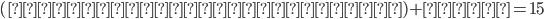 \begin{align} {(中央を挟んだ対の和)}+{中央}=15 \end{align}
