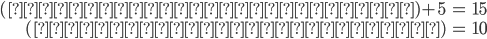 \begin{align} {(中央を挟んだ対の和)}+5 &= 15 \\ {(中央を挟んだ対の和)} &= 10 \end{align}