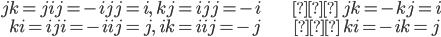 \begin{align} jk=jij=-ijj=i,\ kj=ijj=-i\ &⇒\ jk=-kj=i\\ ki=iji=-iij=j,\ ik=iij=-j\ &⇒\ ki=-ik=j \end{align}