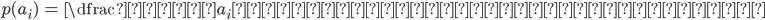 \begin{align} p(a_i) &= \dfrac{\text{記事}a_i\text{クリック数}}{全体クリック数} \end{align}